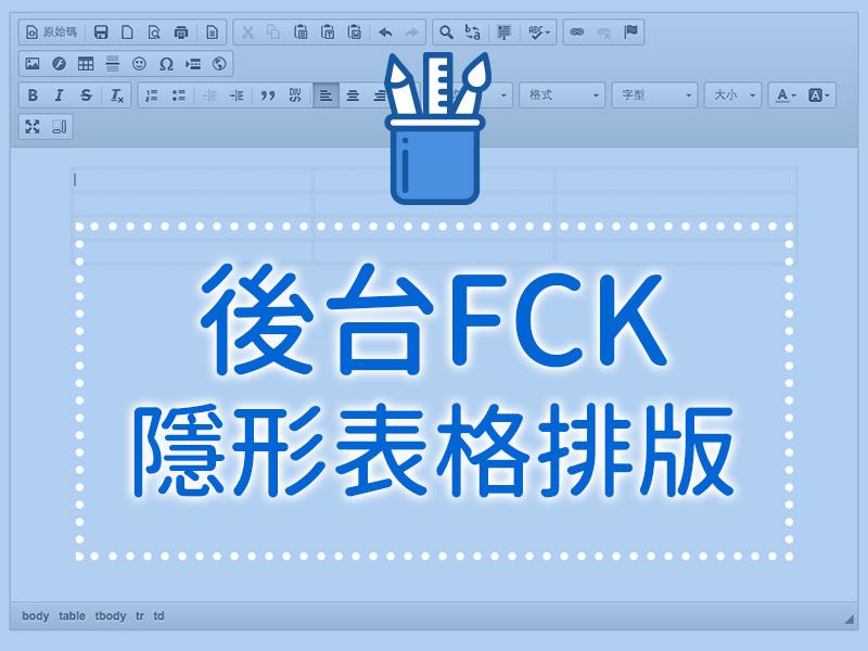 網站設計|網頁設計公司|後台編輯器FCK - 隱形表格排版教學