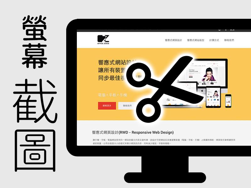 網站設計|網頁設計公司|Chrome外掛 - 螢幕截圖工具