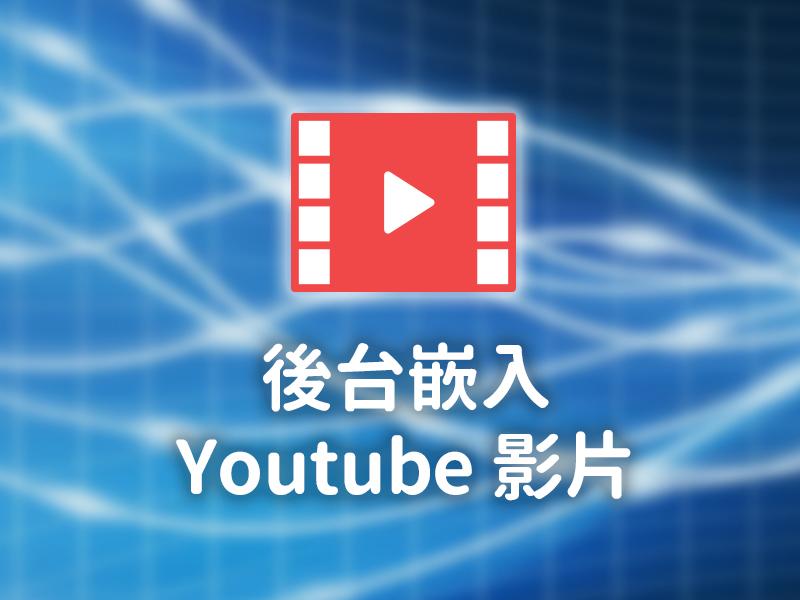 網站設計|網頁設計公司|教學 - 後台編輯器嵌入Youtube影片
