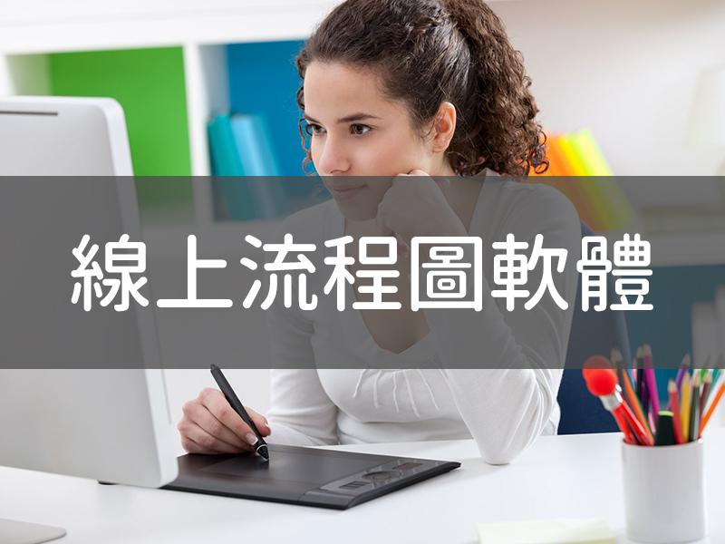 網站設計|網頁設計公司|線上流程圖軟體推薦