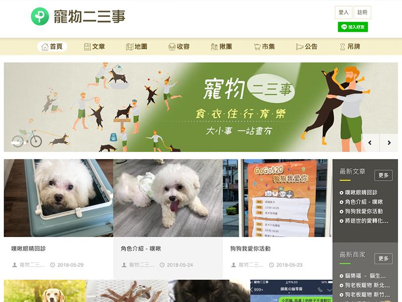 網頁設計|網站設計案例, 寵物二三事 - 官網