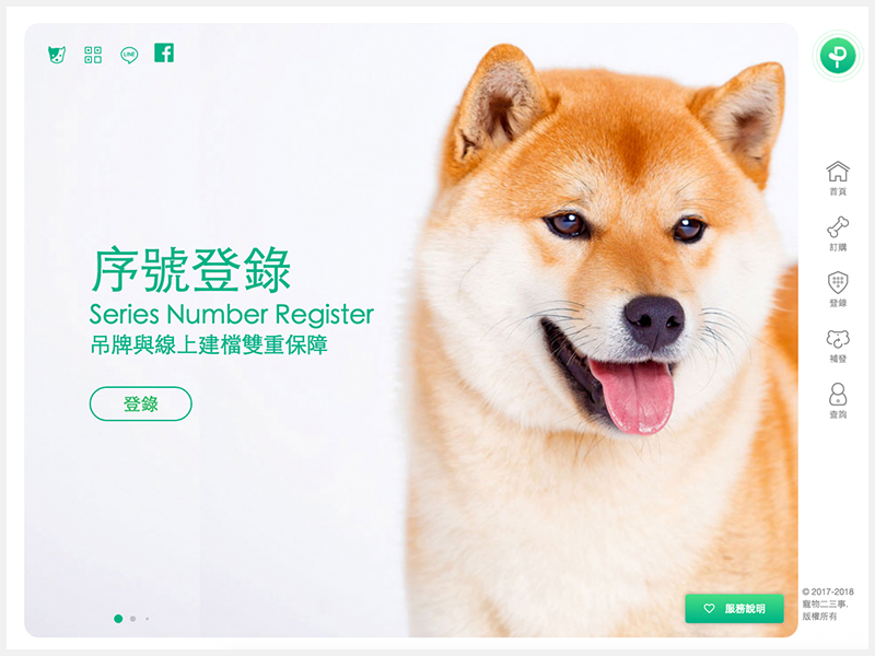 網頁設計|網站設計案例, 寵物二三事 - 吊牌
