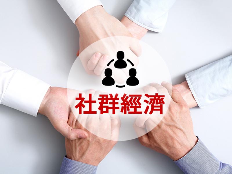 網站設計|網頁設計公司|社群經濟成功關鍵字不在「社群」而是「連結」!