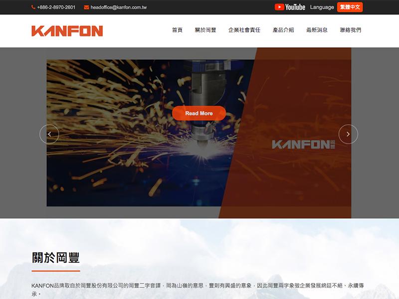 網頁設計|網站設計案例, 岡豐股份有限公司