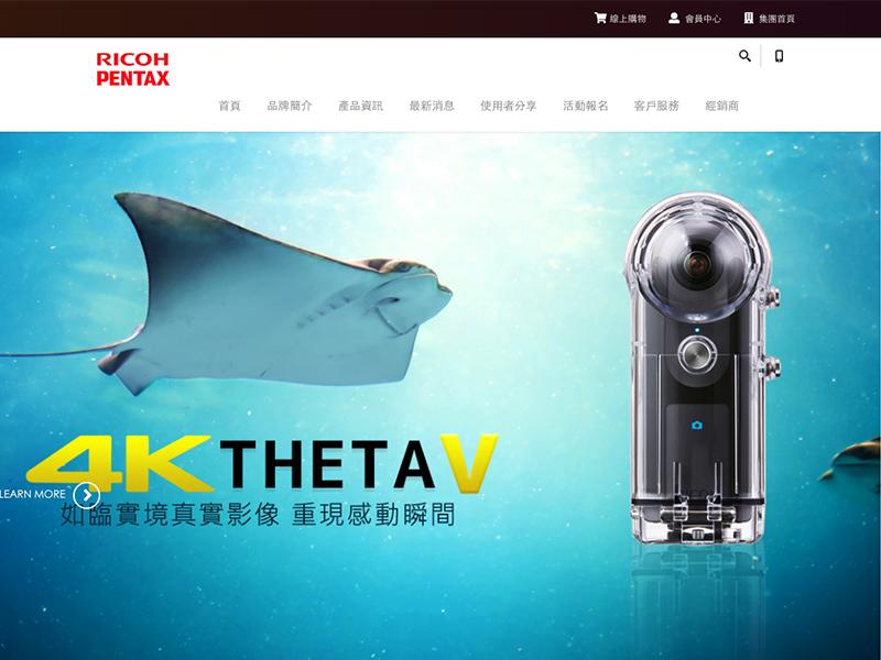 網頁設計|網站設計案例, 端泰股份有限公司-子站-pentax