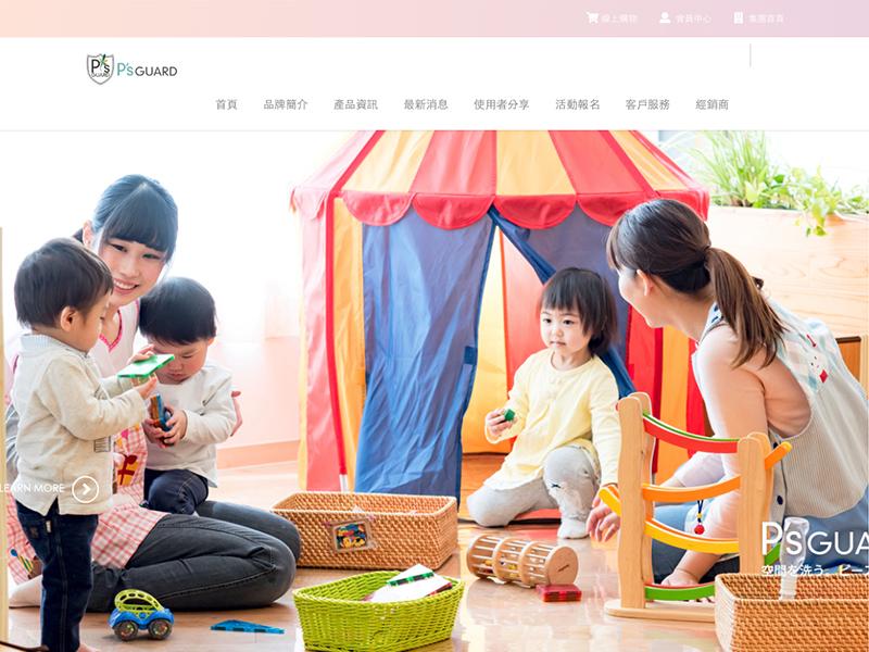 網頁設計|網站設計案例, 端泰股份有限公司-子站-psguard