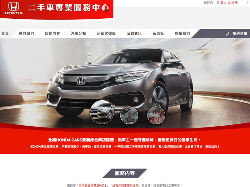 網頁設計|網站設計案例, 巨陞汽車商行