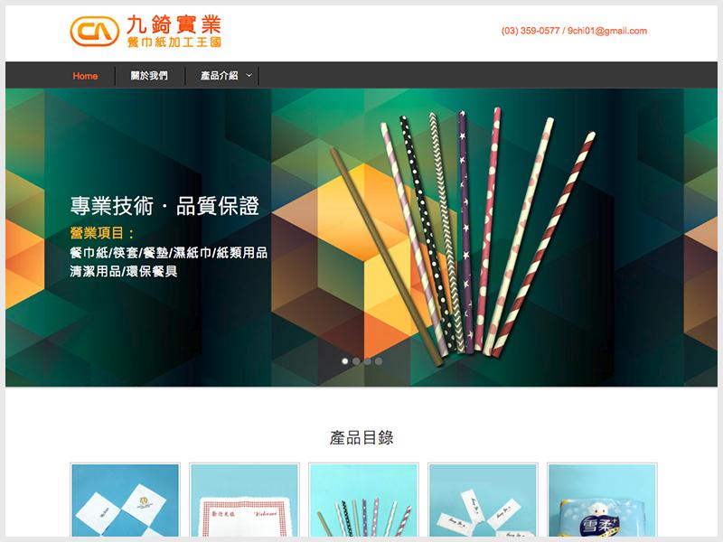 網頁設計|網站設計案例, 九錡實業有限公司