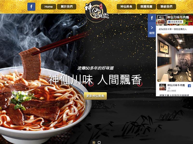 網頁設計|網站設計案例, 神仙牛肉麵