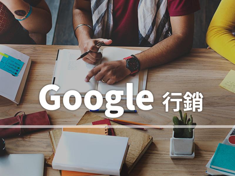 網站設計|網頁設計公司|行銷人注意!Google整併廣告服務,推三大工具平台