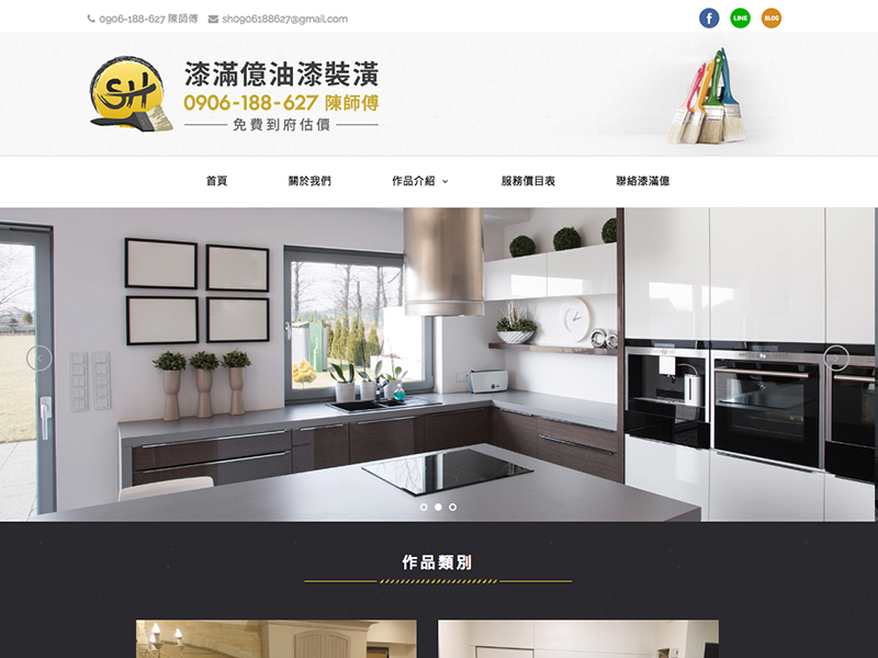 網頁設計|網站設計案例, 漆滿億油漆裝潢