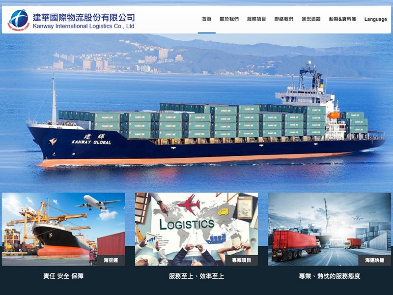 網頁設計|網站設計案例, 建華國際物流股份有限公司