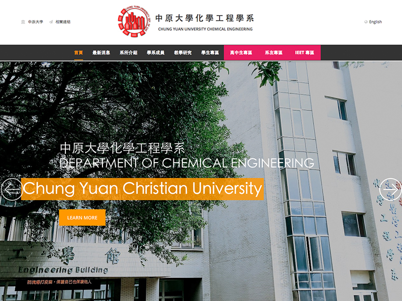 網頁設計|網站設計案例, 中原大學化學工程學系