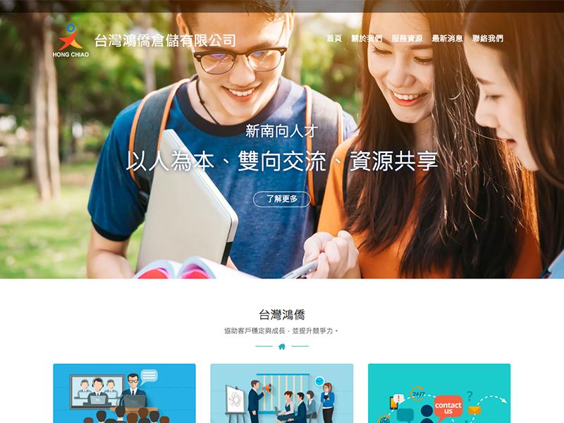網頁設計|網站設計案例, 台灣鴻僑倉儲有限公司