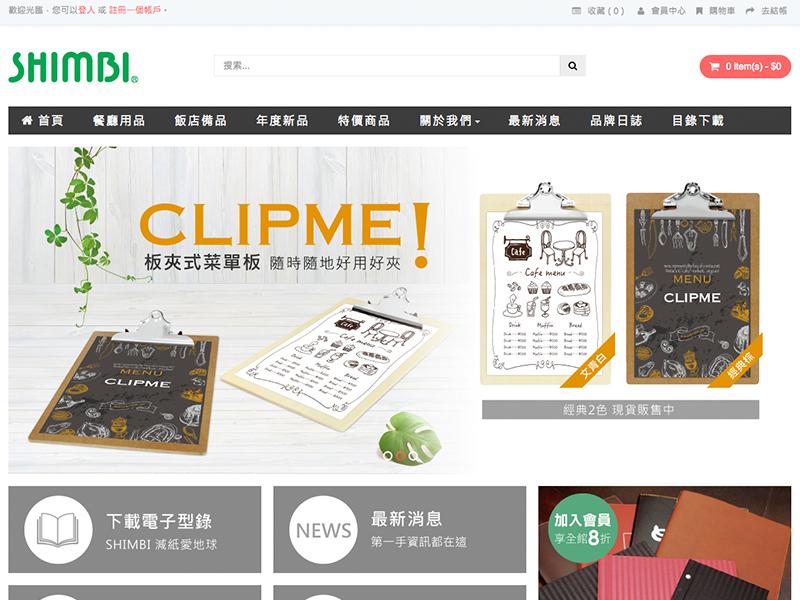 網頁設計|網站設計案例, 祐宸實業