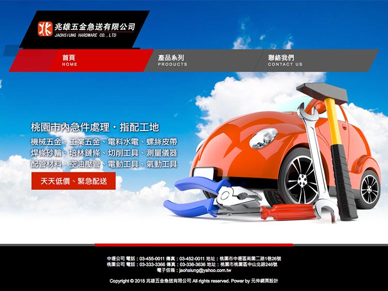 網頁設計|網站設計案例, 兆雄五金