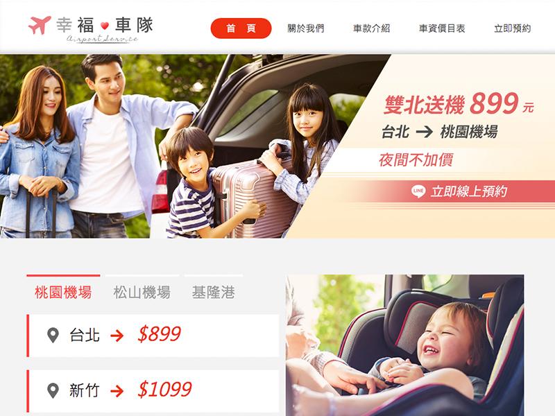 網頁設計|網站設計案例, 幸福車隊