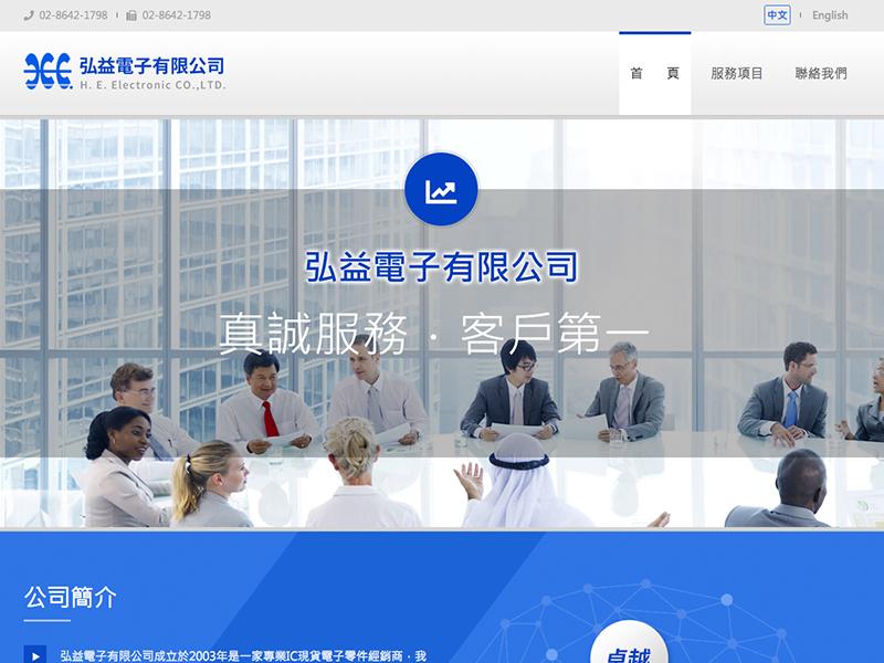 網頁設計|網站設計案例, 弘益電子有限公司