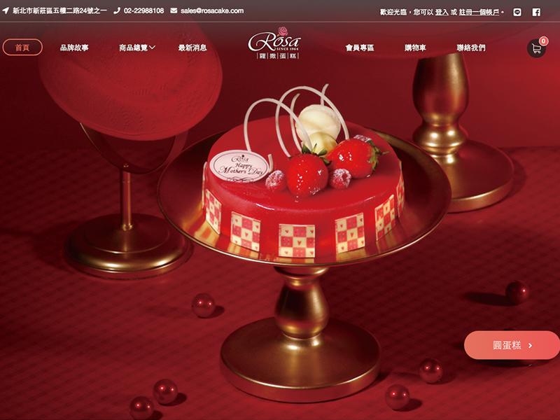 網頁設計|網站設計案例, 羅撒蛋糕