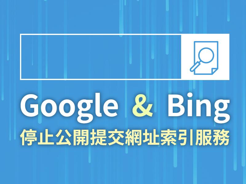 網站設計|網頁設計公司|Google & Bing 停止公開提交網址索引服務
