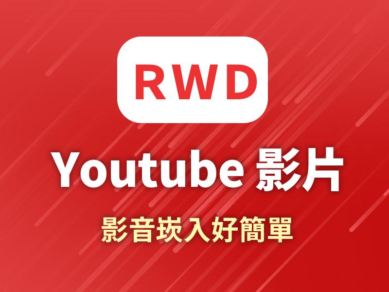 網站設計|網頁設計公司|Youtube響應式網站影音崁入好簡單