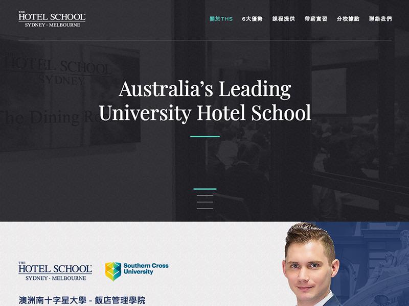 網頁設計|網站設計案例, 艾爾斯-澳洲南十字星大學