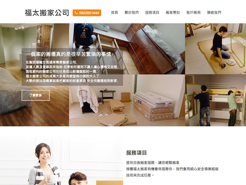 網頁設計|網站設計案例, 福太搬家公司