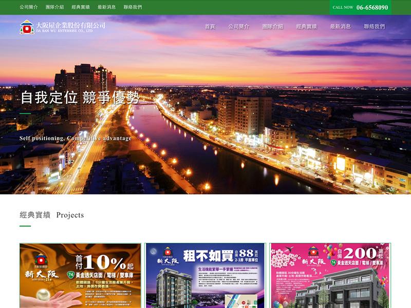 網頁設計|網站設計案例, 大阪屋企業股份有限公司