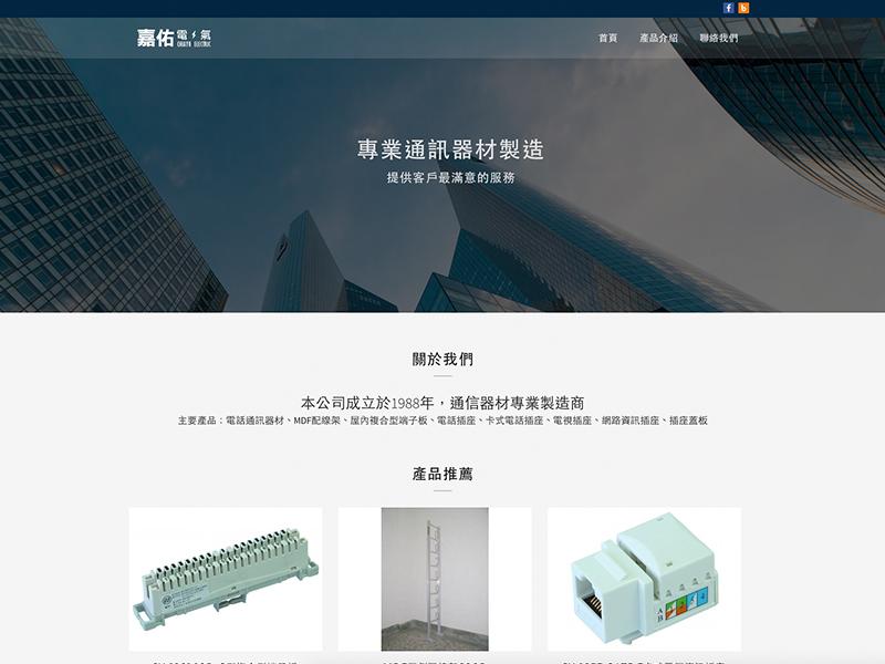 網頁設計|網站設計案例, 嘉佑電氣有限公司
