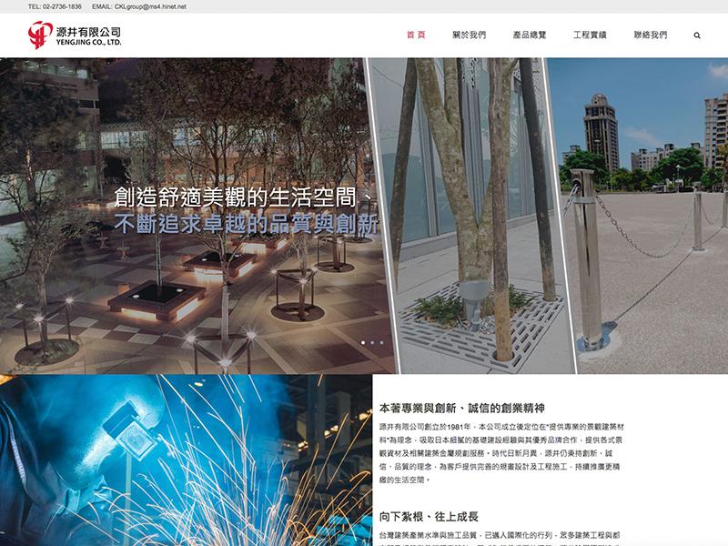 網頁設計|網站設計案例, 源井有限公司