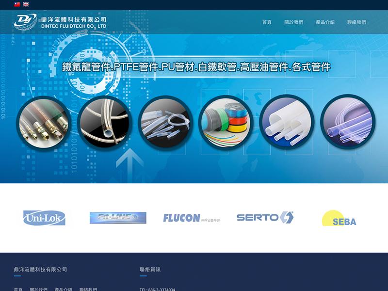 網頁設計|網站設計案例, 鼎洋流體科技有限公司