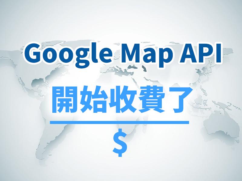 網站設計|網頁設計公司|Google Map API 開始收費了