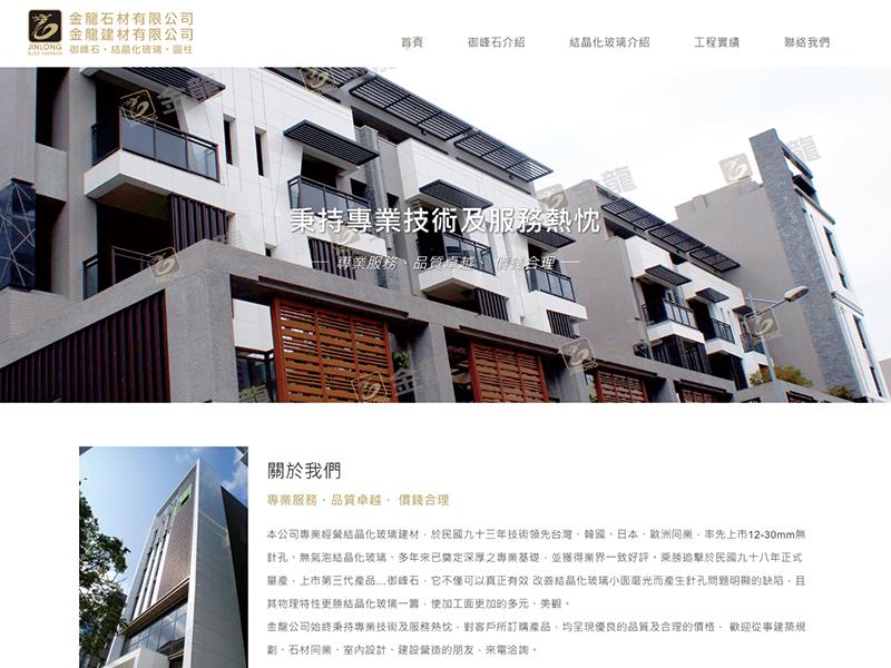網頁設計|網站設計案例, 金龍建材有限公司