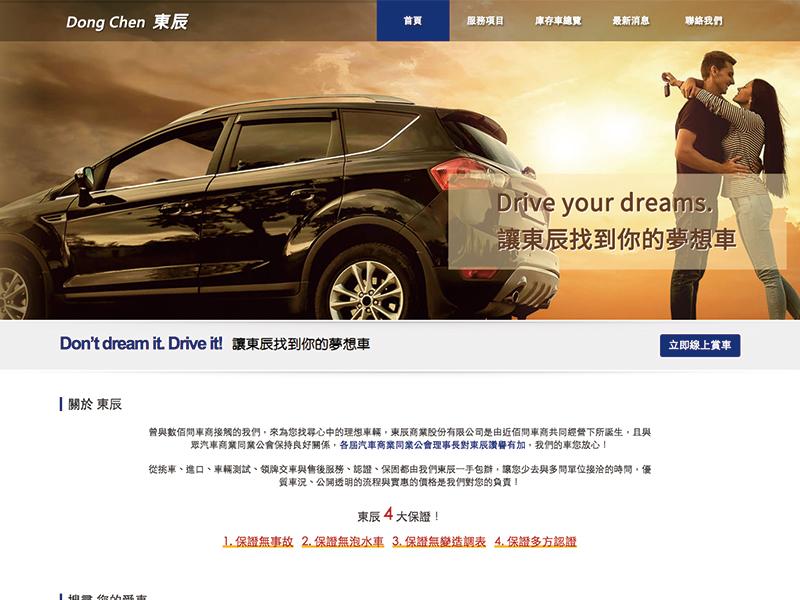 網頁設計|網站設計案例, 東辰商業股份有限公司
