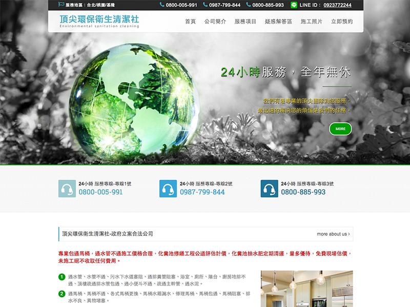網頁設計|網站設計案例, 頂尖環保衛生清潔社