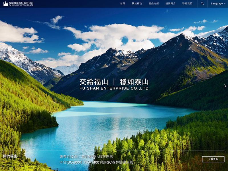 網頁設計|網站設計案例, 福山事業股份有限公司