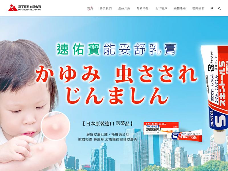 網頁設計|網站設計案例, 嵩平貿易有限公司
