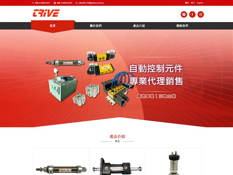 網頁設計|網站設計案例, 廣進事業有限公司