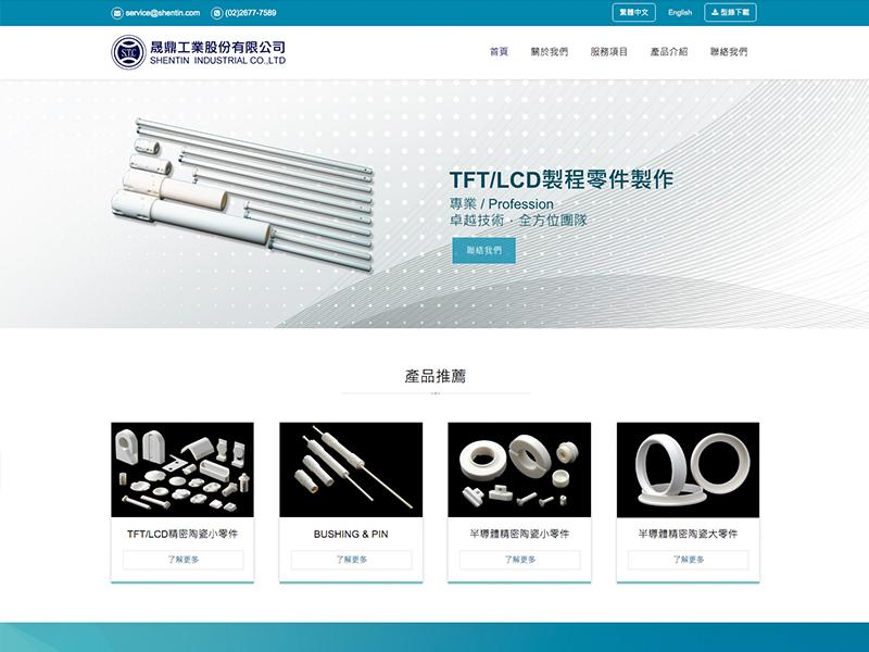 網頁設計|網站設計案例, 晟鼎工業股份有限公司
