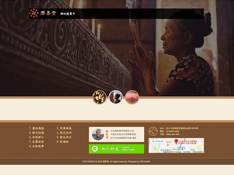 網頁設計|網站設計案例, 濟善堂