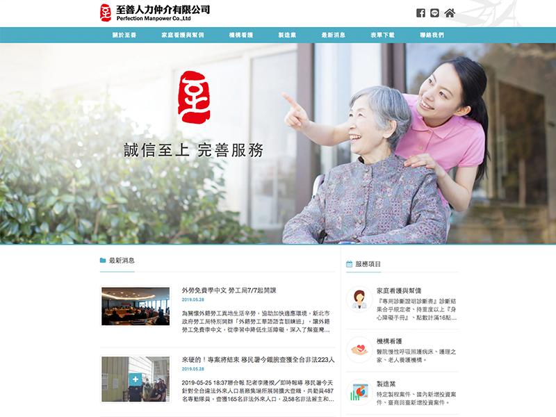 網頁設計|網站設計案例, 至善人力仲介