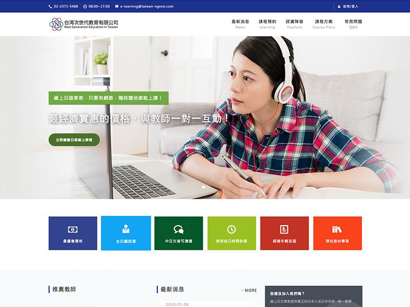 網頁設計|網站設計案例, 台湾次世代教育有限公司
