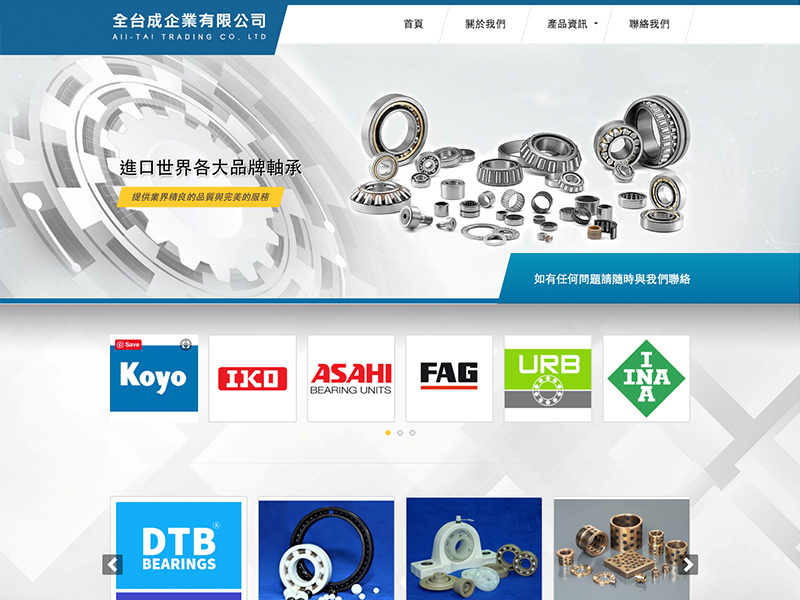 網頁設計|網站設計案例, 全台成企業有限公司
