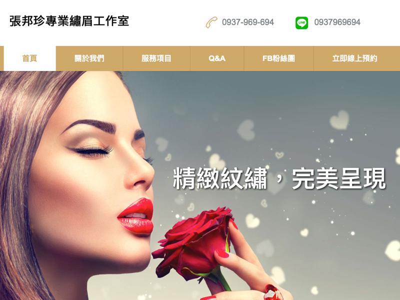 網頁設計|網站設計案例, 張邦珍專業繡眉工作室