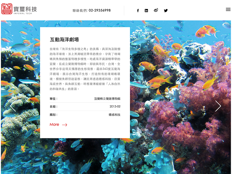 網頁設計|網站設計案例,  寶璽科技有限公司
