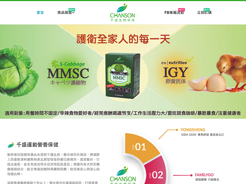 網頁設計|網站設計案例, 永盛生醫有限公司 | 千盛生物科技