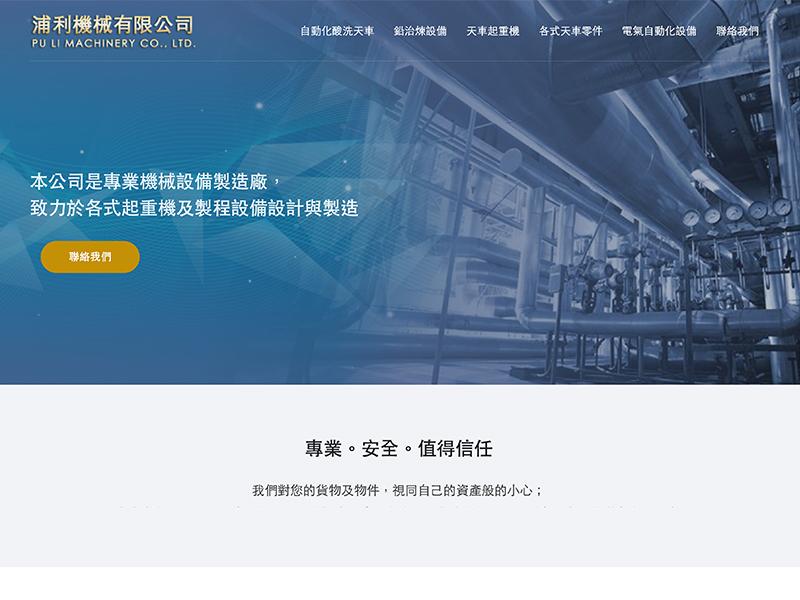 網頁設計|網站設計案例, 浦利機械有限公司