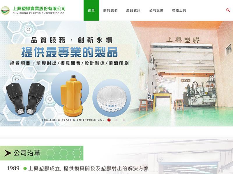 網頁設計|網站設計案例, 上興塑膠實業股份有限公司