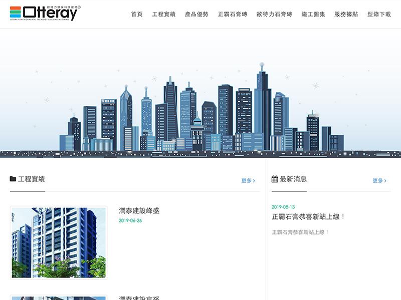 網頁設計|網站設計案例, 歐特⼒實業有限公司