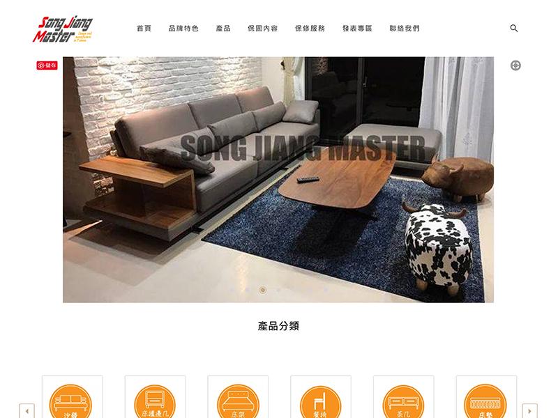 網頁設計|網站設計案例, 松匠首作專業沙發工廠